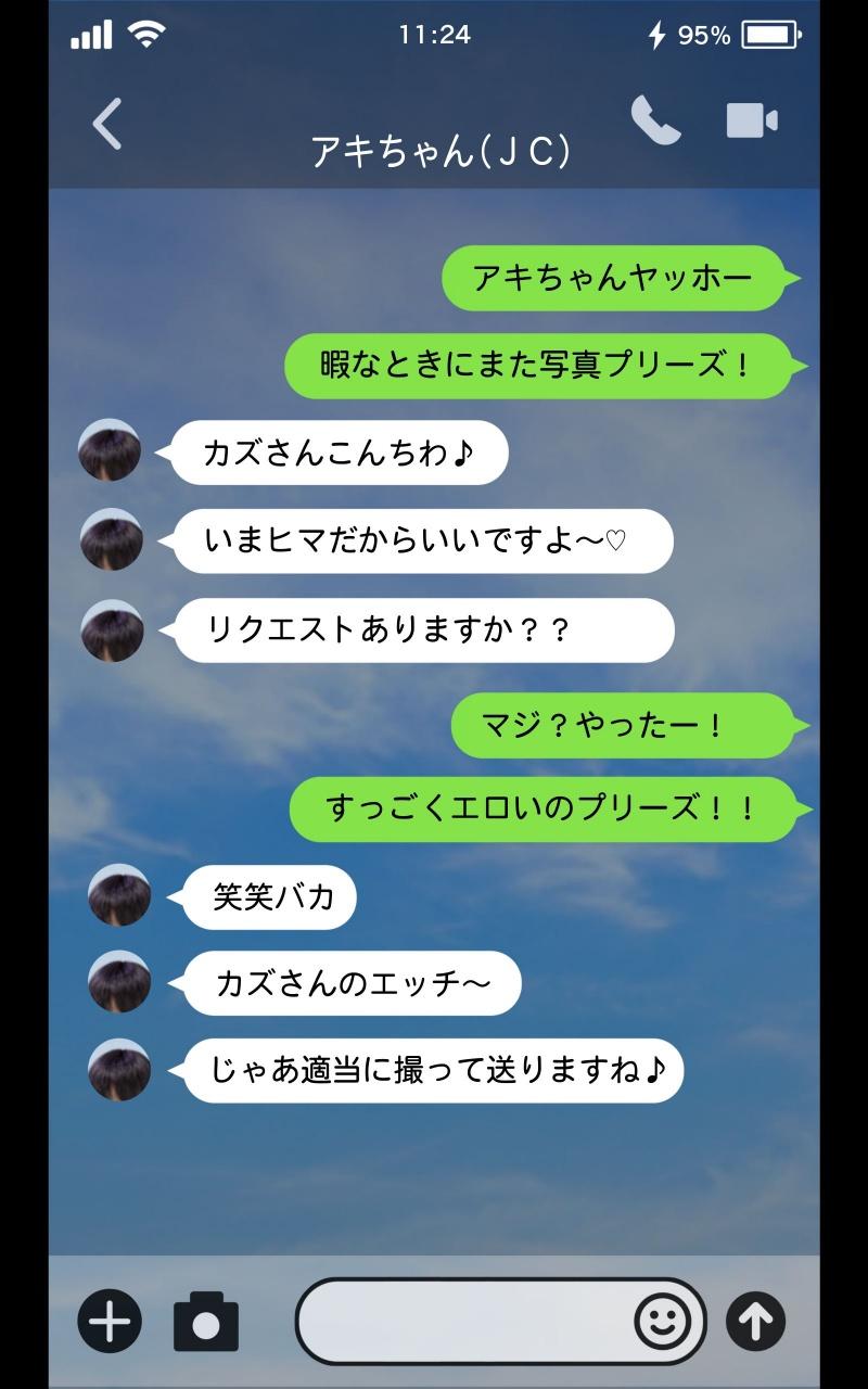 [アイアンシュガー] 自撮り女子 明菜ちゃん vol.1 3DCG 03