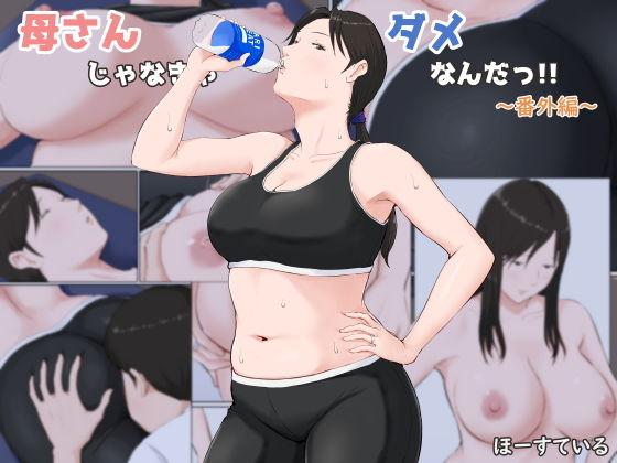 【母さんじゃなきゃダメなんだっ!!~番外編~】ダイエットする母親のヨガウェアで姿がエッチ過ぎてセックスエクササイズしてしまう……。