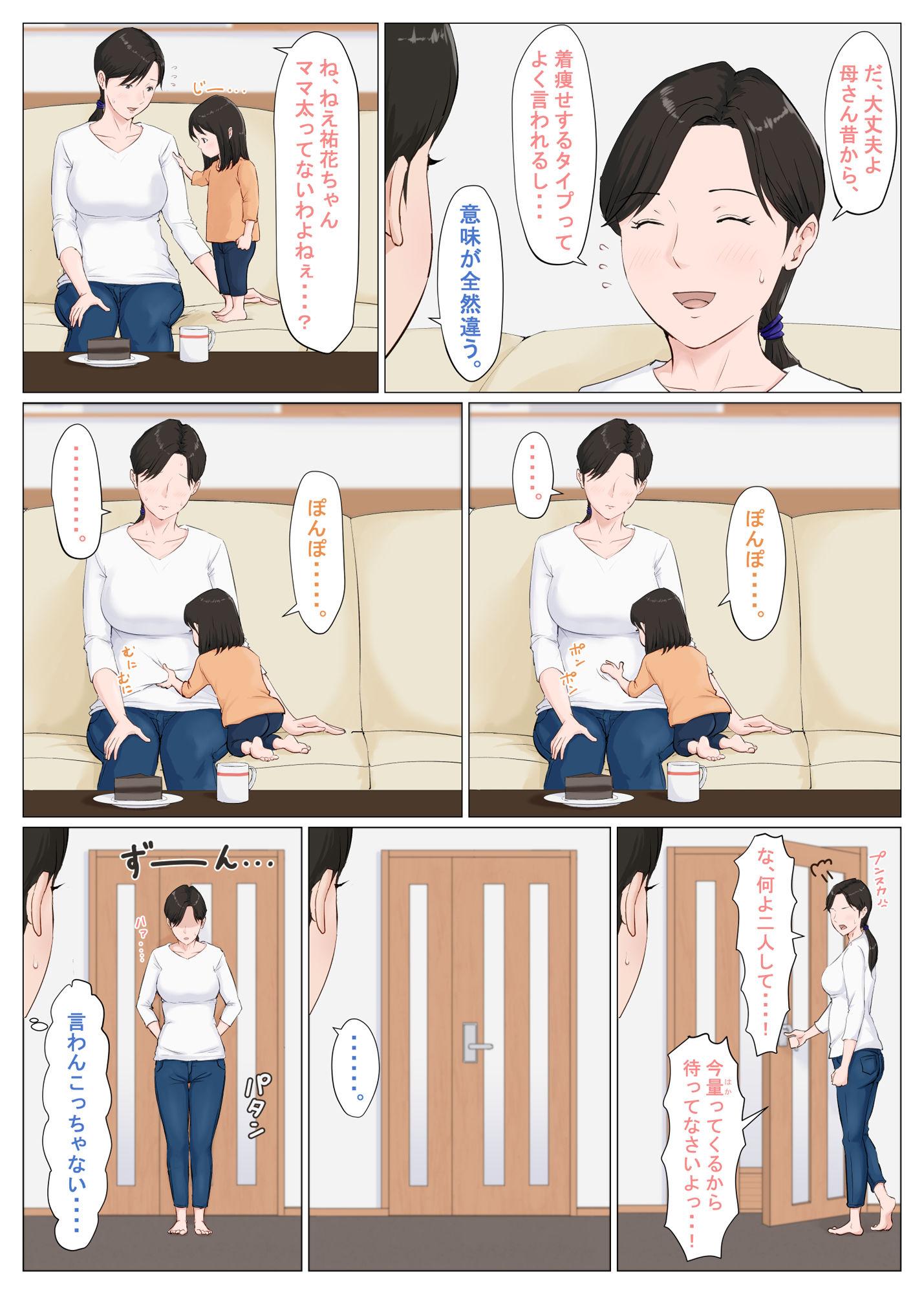 [ほーすている] 母さんじゃなきゃダメなんだっ!!~番外編~ サンプル画像 04