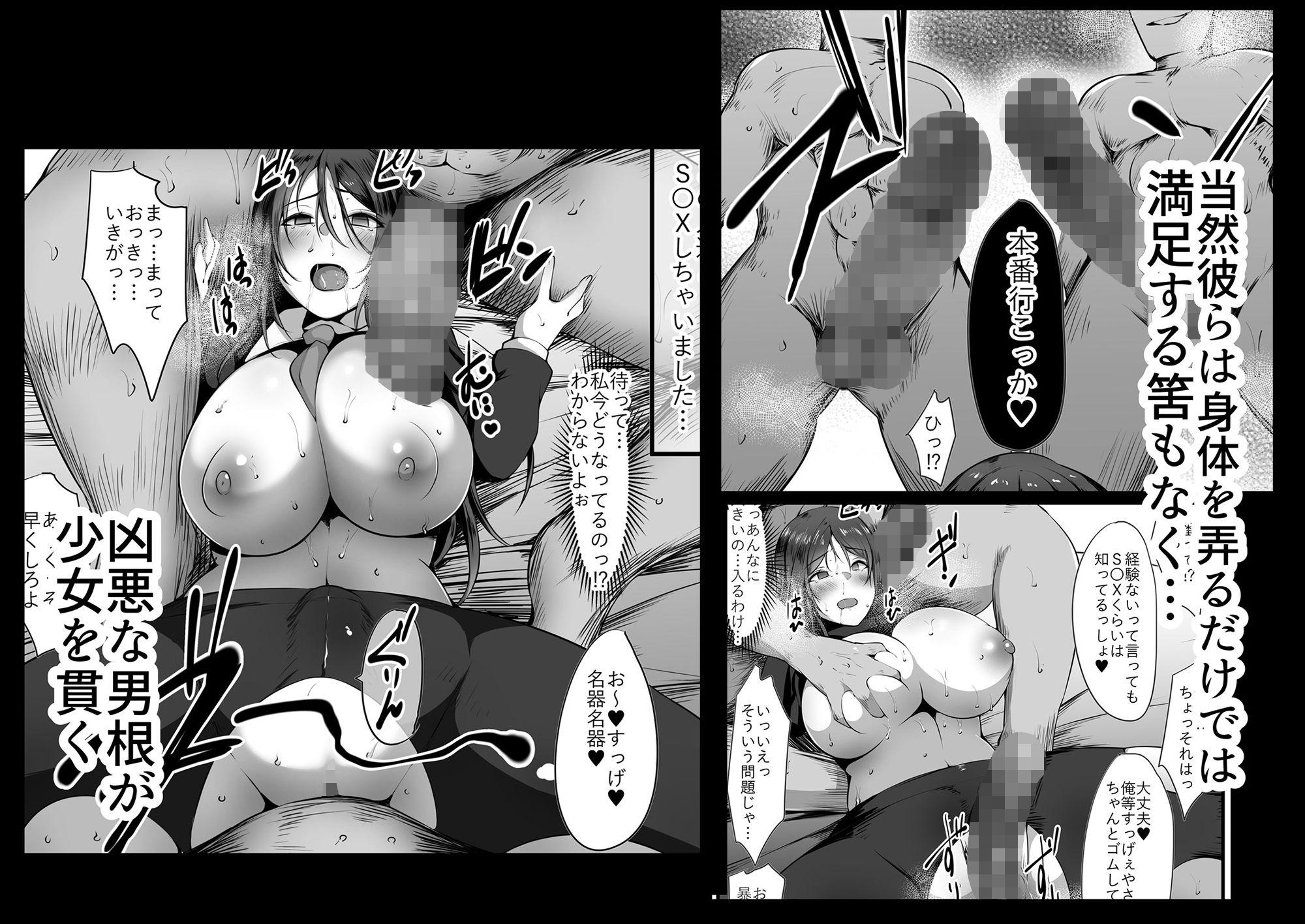 [猫八営業部 猫サム雷] 眼鏡の奥の君~カノとられ~ サンプル画像 04