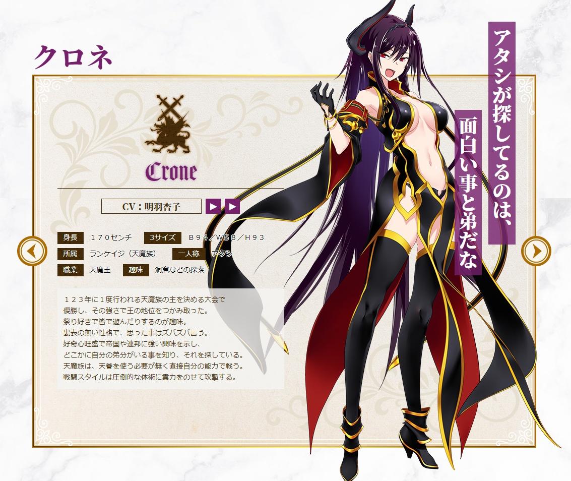 [みなとそふと] 我が姫君に栄冠を キャラクター紹介画像 05