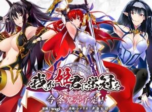 みなとそふと最新作『我が姫君に栄冠を』公式サイト公開!タカヒロ×wagiのタッグで描かれるファンタジー世界ADV!