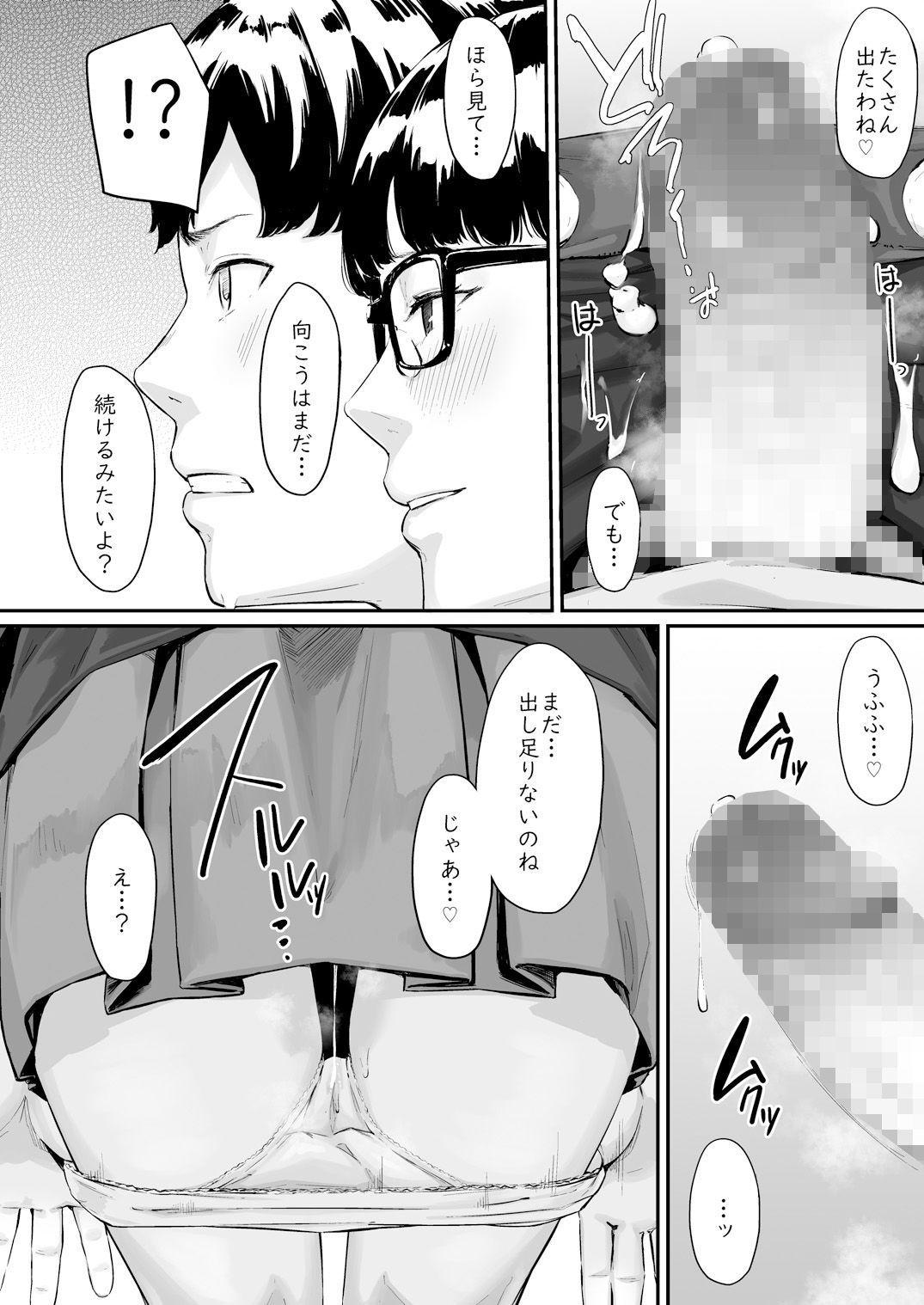 [三崎 (田スケ)] オキナグサ 狂咲 サンプル画像 11
