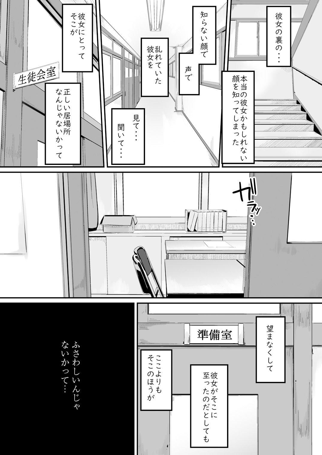 [三崎 (田スケ)] オキナグサ 狂咲 サンプル画像 04