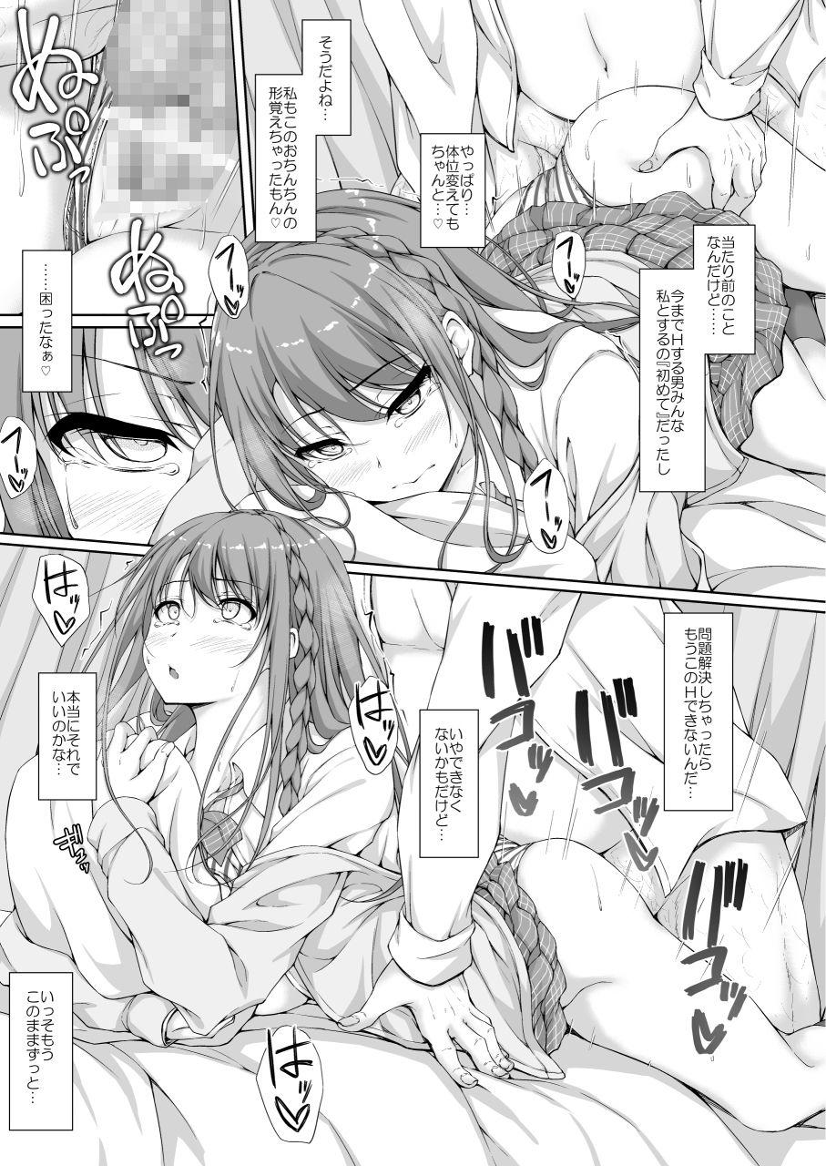 [shakestyle] Re:Temptation4 サンプル画像 05