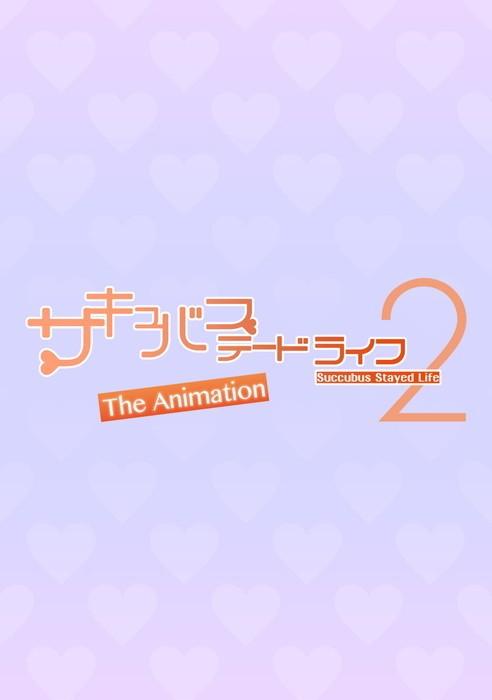サキュバステードライフ THE ANIMATION 第2巻(予約開始)