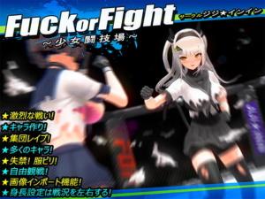 【3Dゲーム】地下格闘技場で女同士の激烈な戦い!?負けたらリング上で公開レ〇プ!『Fuck or Fight ~少女闘技場~』