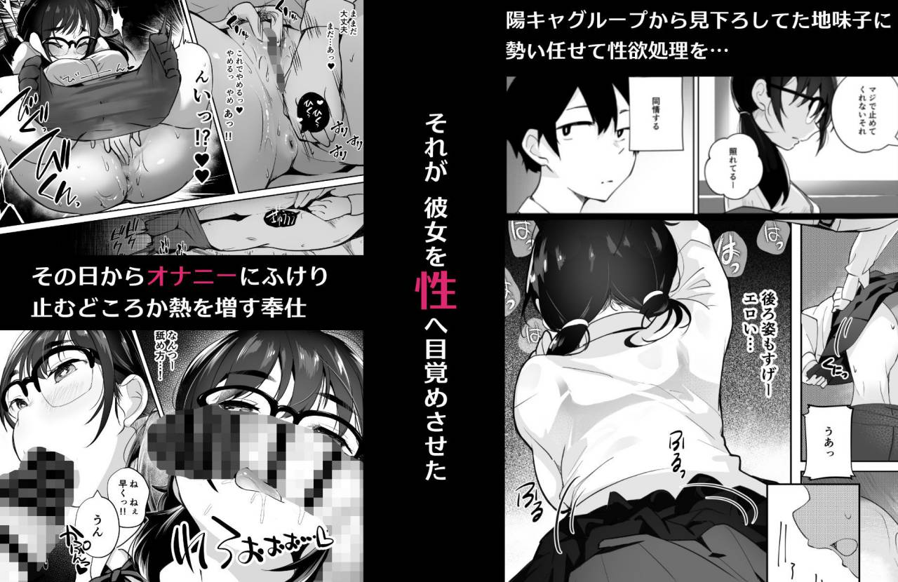 [九月ナガツ] ご奉仕オナニー覚えた地味子に搾られる サンプル画像 02