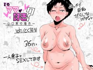 【衝撃】36歳シングルマザー「最近、母子相姦はじめたんですよぉ~」ママ友「??????」