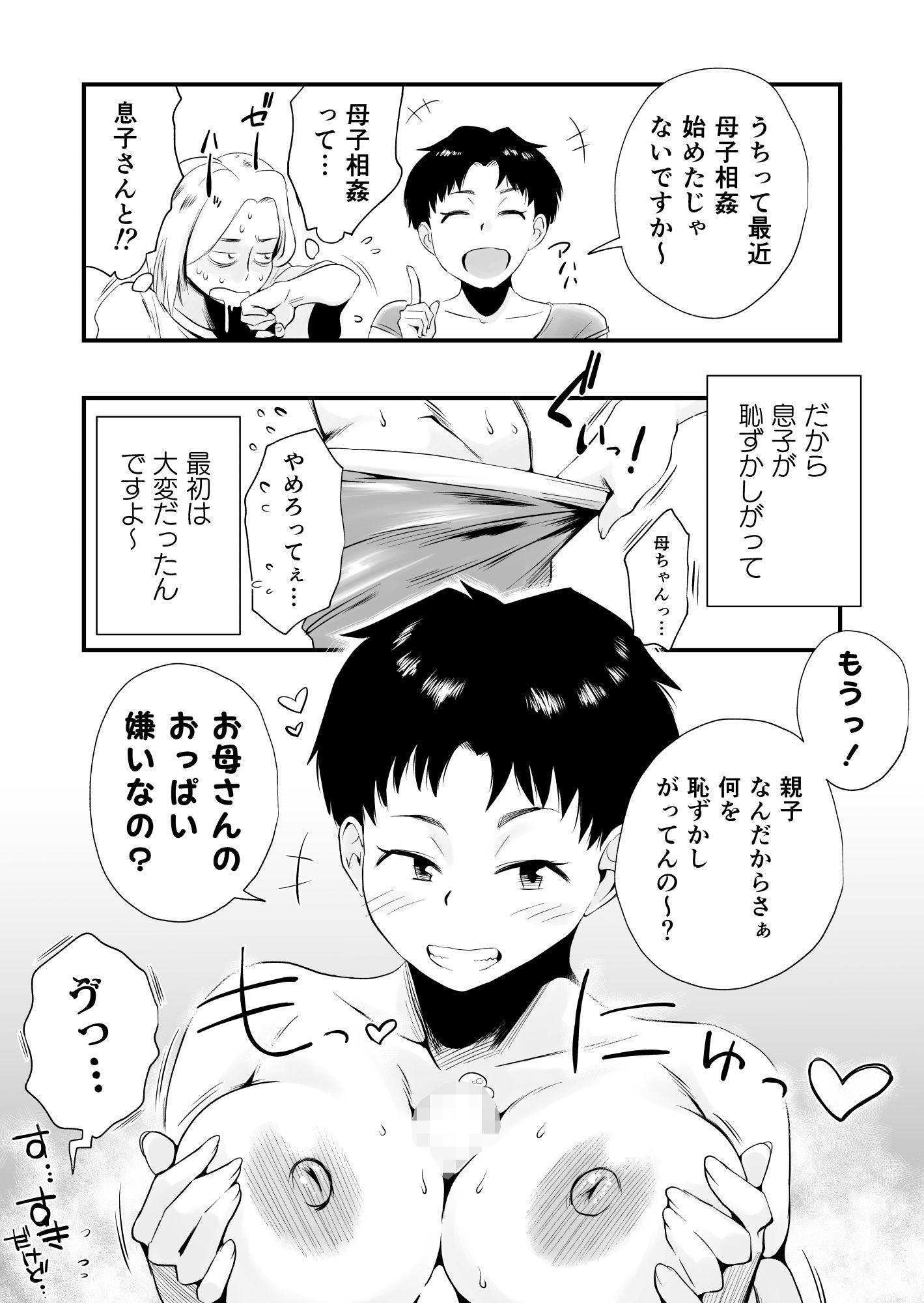 [はいとく先生] どのママが好き?~山口家の場合~ サンプル画像 09
