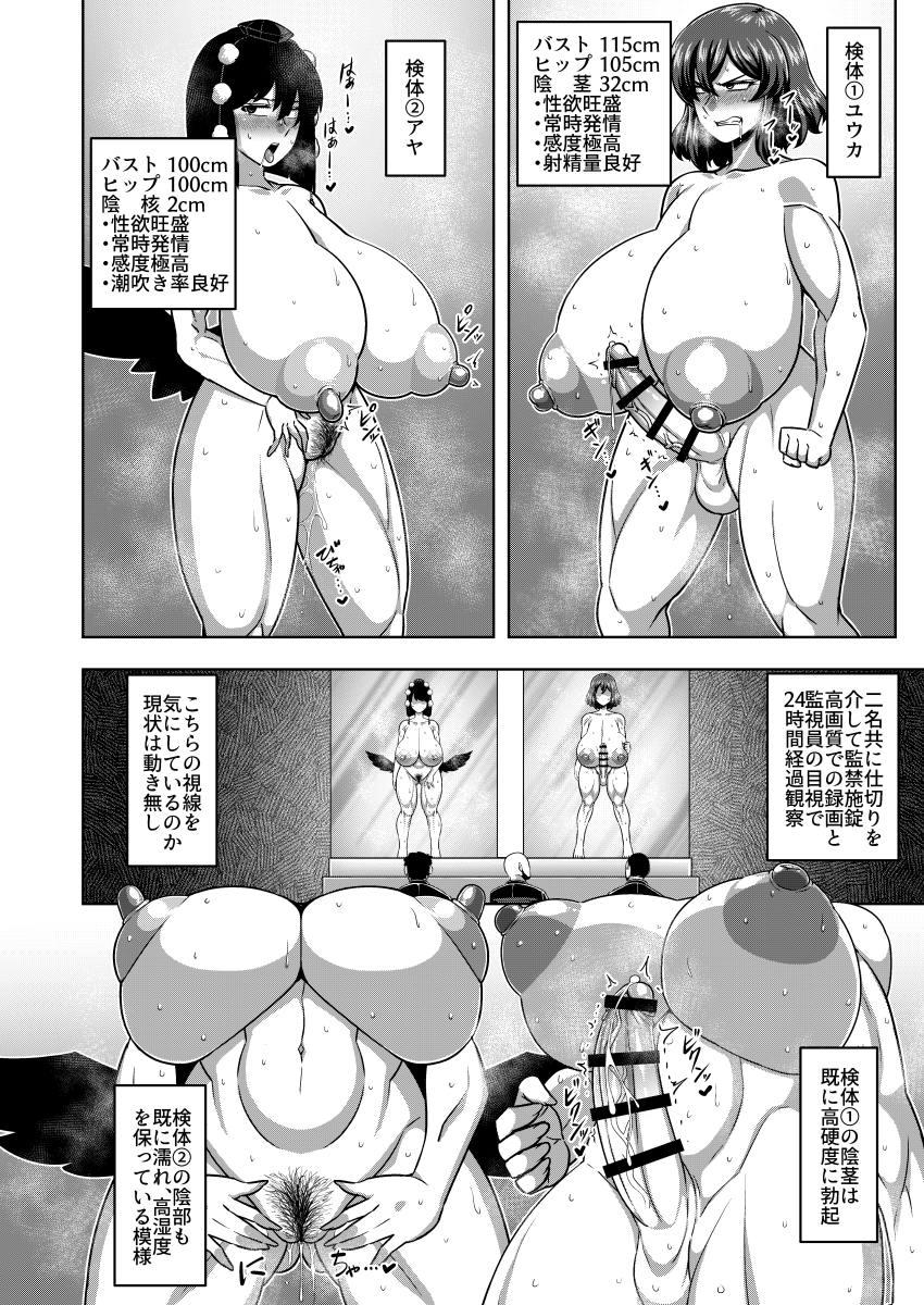 [夏中症 (雨存)] 対魔忍アヤ サンプル画像 06