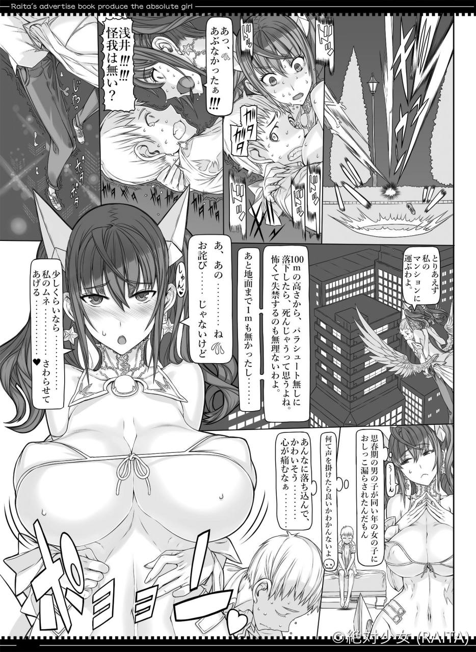 [絶対少女 (RAITA)] 魔法少女総集編3 サンプル画像 02