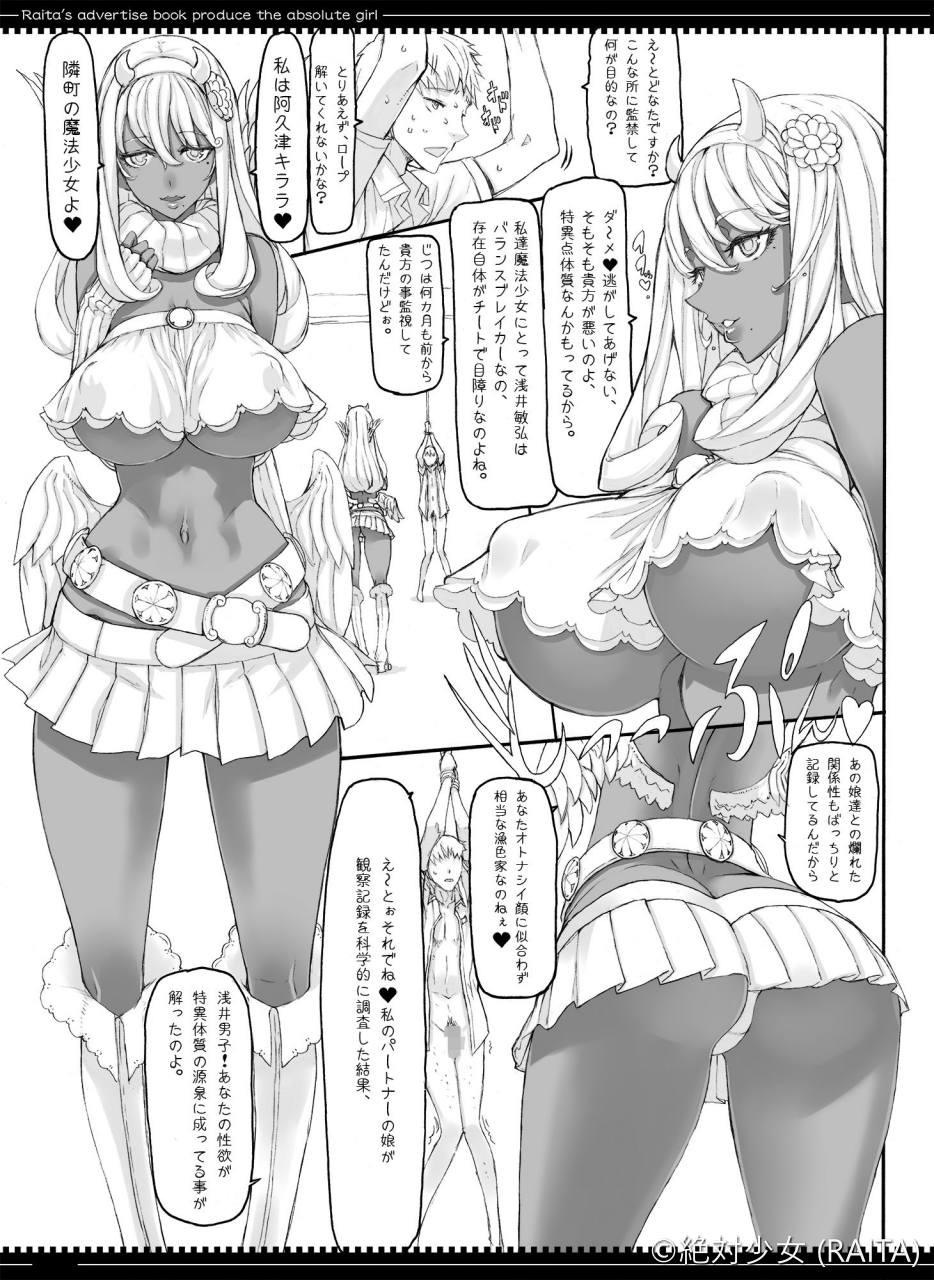 [絶対少女 (RAITA)] 魔法少女総集編3 サンプル画像 06