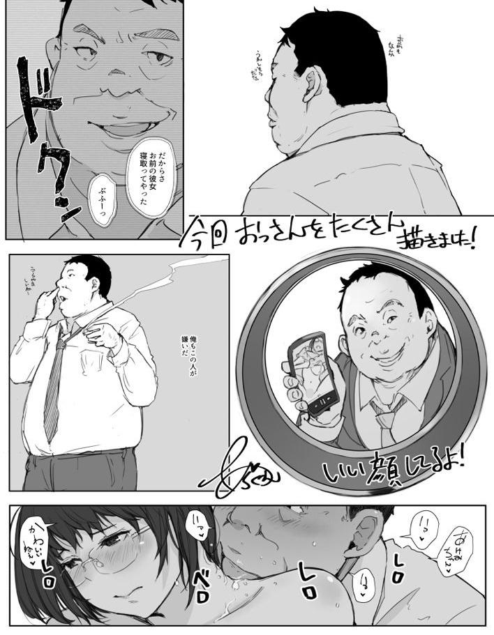 [あらくれ] 眼鏡っ娘寝取られ短編集 サンプル画像 03