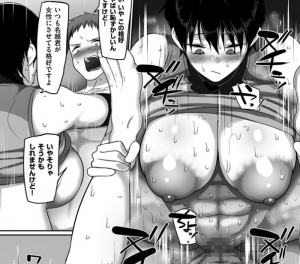 【S県K市 社会人女子バレーボールサークルの事情 8】欲求不満な女だらけのスポーツサークルのセックス係になりました…。