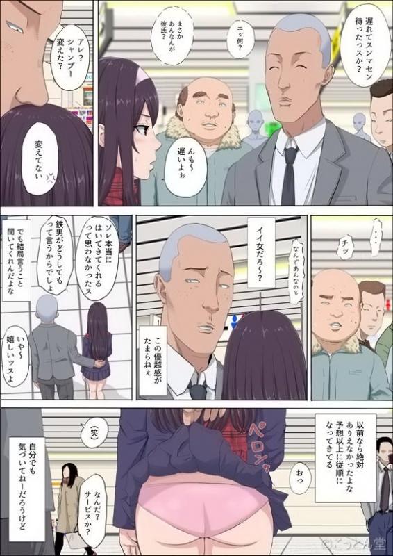 [こっとん堂] 綾姉~奪われた幼馴染~3 サンプル画像 05