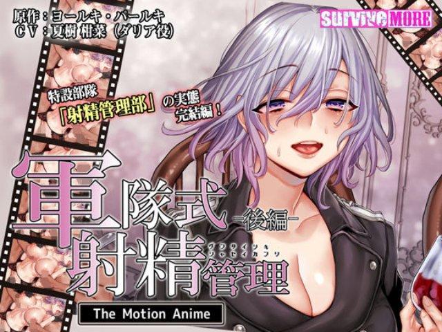 『軍隊式射精管理 The Motion Anime 後編』軍服に身を包んだ美人大尉が兵士たちを射精管理します!?ヨールキ・パールキの名作HCG集をアニメ化する第2弾!