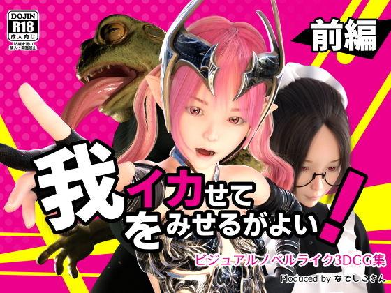 【3DCGコミック】AV男優さん、カエル人間として異世界に転生する!?『我をイカせてみせるがよい! 前編』