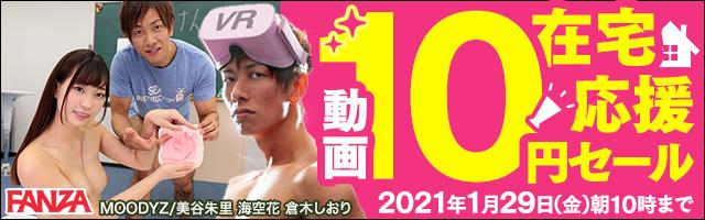 在宅応援!!動画10円セールー今はみんなでSTAY HOME- 2021年1月29日まで