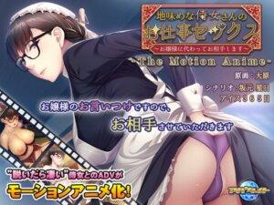 《脱いだらスゴイ》眼鏡巨乳なメイドさんで性処理するエロゲがアニメ化!『地味めな侍女さんのお仕事セックス~お嬢様に代わってお相手します~ The Motion Anime』