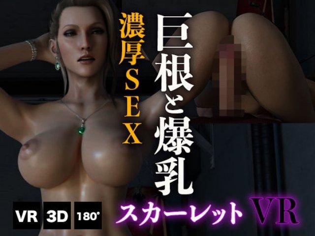 【VR動画】エロ過ぎる女幹部スカーレットと超至近距離で密着セックス!『巨根と爆乳 濃厚SEXスカーレット VR』