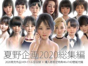 10代美少女が集まる会員制グラビアサイトでVIPユーザーだけが見れる裏コンテンツをまとめました♪『夏野企画 2020総集編 全14本セット』