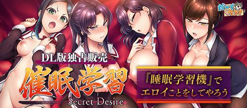 催●学習 ―Secret Desire―